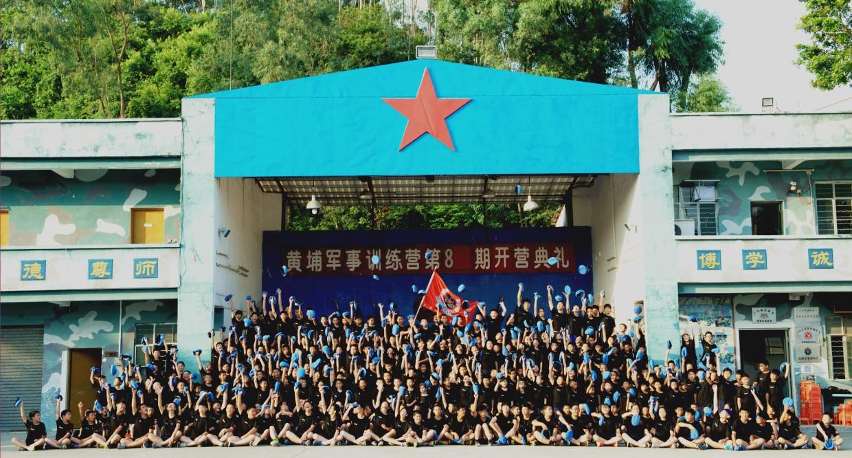 黄埔军事夏令营